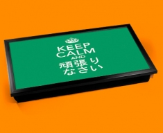 Keep Calm and Carry On (Japanese) Laptop Lap Tray